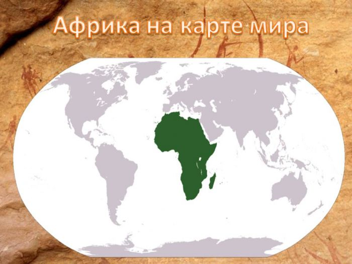 Интересные факты об Африке. Африка - это огромный континент расположенный между атлантическим и индийским океаном. В Африке множество видов климата и огромное количество стран. Культура и религия африки, ее традиции - все это увлекательно и интересно. Африка на карте мира