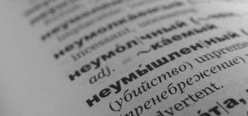 На сегодняшний день самое длинное слово в мире вместило 189 819 букв, и относится оно к области химической терминологии.
