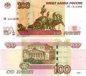 Факты о деньгах, самые интересные факты о деньгах, деньги, купюры, валюта, сто рублей