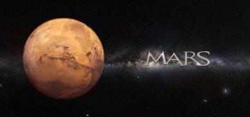 Марс — четвертая планета от Солнца (соседняя с нашей Землей). Размеры ее относительно невелики и в солнечной системе она занимает лишь 7-е место. Самые интересные факты о планете Марс.